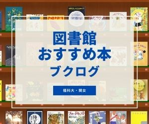 おすすめ本ブクログ