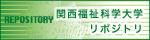 関西福祉科学大学リポジトリ